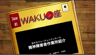 waku2座フォーチュンクッキー